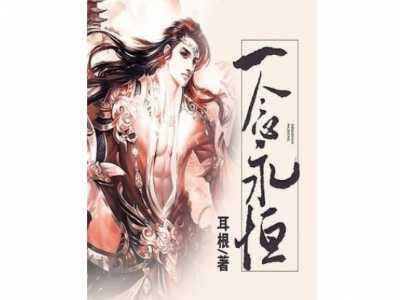 介绍几本好看的小说 十大好看的修仙小说