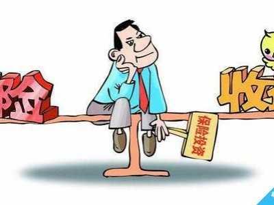 知名理财投资风险 高风险理财产品有哪些特征