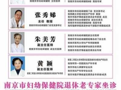 南昌妇幼保健医院八楼 南京妇幼保健院高级专家门诊